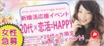 【和歌山県和歌山の恋活パーティー】名古屋東海街コン主催 2018年11月3日