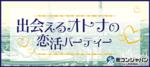 【東京都銀座の恋活パーティー】街コンジャパン主催 2018年10月27日