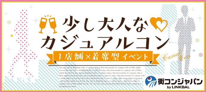 【40代中心】 少し大人なカジュアルコン in 銀座