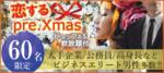 【東京都新宿の恋活パーティー】キャンキャン主催 2018年11月16日