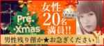 【愛知県名駅の恋活パーティー】キャンキャン主催 2018年11月16日