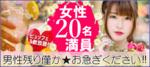 【福岡県天神の恋活パーティー】キャンキャン主催 2018年11月16日