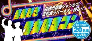 【栃木県宇都宮の恋活パーティー】アニスタエンターテインメント主催 2018年11月18日