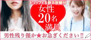 【宮城県仙台の恋活パーティー】キャンキャン主催 2018年11月17日