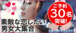 【静岡県静岡の恋活パーティー】キャンキャン主催 2018年11月17日