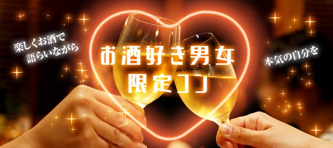 【11/16金 18:55START~つくば】*25~39歳*\完全着席・お酒好き大集合/時が早い(/ω\)?楽しい時間共有♪自然と会話が弾む♪まさにこのイベントの魅力♪お酒好き友恋活コン