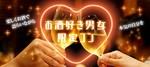 【滋賀県草津の恋活パーティー】アニスタエンターテインメント主催 2018年11月18日