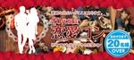 【岡山県岡山駅周辺の婚活パーティー・お見合いパーティー】アニスタエンターテインメント主催 2018年11月24日