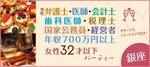【東京都銀座の婚活パーティー・お見合いパーティー】クラブキスティ―主催 2018年11月18日