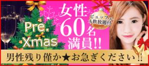 【愛知県名駅の恋活パーティー】キャンキャン主催 2018年11月17日