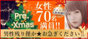 【東京都銀座の恋活パーティー】キャンキャン主催 2018年11月17日
