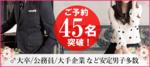 【大阪府梅田の恋活パーティー】キャンキャン主催 2018年11月18日