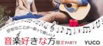 【東京都恵比寿の婚活パーティー・お見合いパーティー】Diverse(ユーコ)主催 2018年11月24日