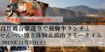 【愛知県名古屋市内その他の趣味コン】恋旅企画主催 2018年11月3日