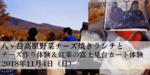 【愛知県愛知県その他の趣味コン】恋旅企画主催 2018年11月4日