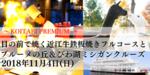 【大阪府梅田の趣味コン】恋旅企画主催 2018年11月4日