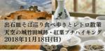 【大阪府梅田の趣味コン】恋旅企画主催 2018年11月18日
