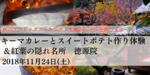 【大阪府梅田の趣味コン】恋旅企画主催 2018年11月24日