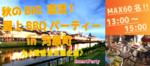 【京都府河原町の恋活パーティー】スマートパーティー主催 2018年10月20日