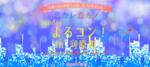 【京都府河原町の恋活パーティー】スマートパーティー主催 2018年10月21日