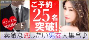【千葉県船橋の恋活パーティー】キャンキャン主催 2018年11月18日