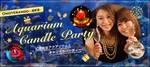【東京都表参道の恋活パーティー】LINK PARTY主催 2018年12月11日