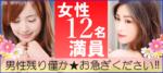 【長野県松本の恋活パーティー】キャンキャン主催 2018年11月18日