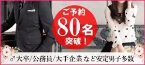 【愛知県名駅の恋活パーティー】キャンキャン主催 2018年11月18日