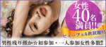 【東京都恵比寿の恋活パーティー】キャンキャン主催 2018年11月18日