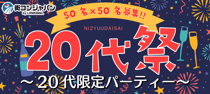 第1回小倉祭in北九州~20代限定~☆街コンジャパン主催プロデュース♪