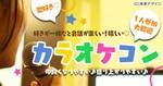 【愛知県栄の体験コン・アクティビティー】未来デザイン主催 2018年10月20日