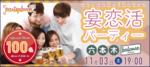 【東京都六本木の恋活パーティー】パーティーズブック主催 2018年11月3日