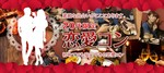 【長野県長野の婚活パーティー・お見合いパーティー】アニスタエンターテインメント主催 2018年11月25日