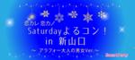 【山口県山口の恋活パーティー】スマートパーティー主催 2018年10月27日