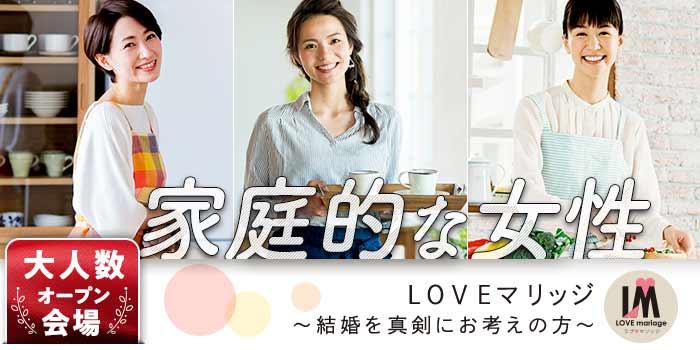 【LOVEマリッジ】大好評企画…《働きマン♂ or  家庭的な女性♀》