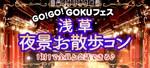 【東京都浅草の体験コン・アクティビティー】GOKUフェス主催 2018年11月21日