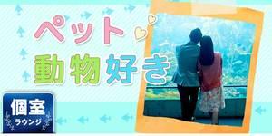 【熊本県熊本の婚活パーティー・お見合いパーティー】シャンクレール主催 2018年11月17日
