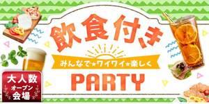 【大阪府梅田の婚活パーティー・お見合いパーティー】シャンクレール主催 2018年11月19日