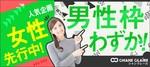 【東京都新宿の婚活パーティー・お見合いパーティー】シャンクレール主催 2018年11月20日