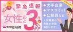 【北海道札幌駅の婚活パーティー・お見合いパーティー】シャンクレール主催 2018年11月21日