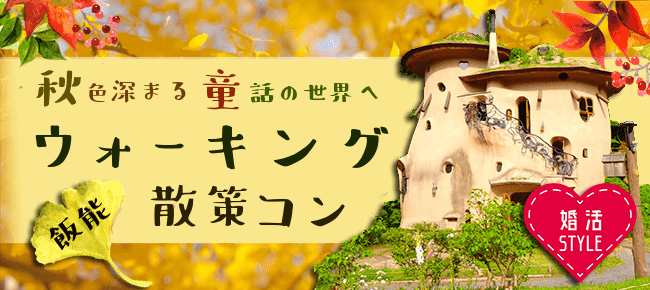 秋色ほっこり♪メルヘンな世界で紅葉狩りウォーキングコンinあけぼの公園!
