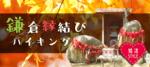 【神奈川県鎌倉の体験コン・アクティビティー】株式会社スタイルリンク主催 2018年11月23日