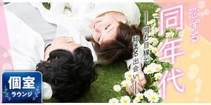 【京都府京都駅周辺の婚活パーティー・お見合いパーティー】シャンクレール主催 2018年11月24日