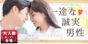 【兵庫県姫路の婚活パーティー・お見合いパーティー】シャンクレール主催 2018年11月24日
