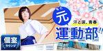 【東京都日本橋の婚活パーティー・お見合いパーティー】シャンクレール主催 2018年11月24日