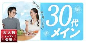 【和歌山県和歌山の婚活パーティー・お見合いパーティー】シャンクレール主催 2018年11月25日