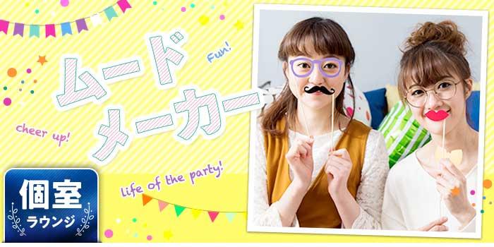 【福岡県博多の婚活パーティー・お見合いパーティー】シャンクレール主催 2018年11月25日
