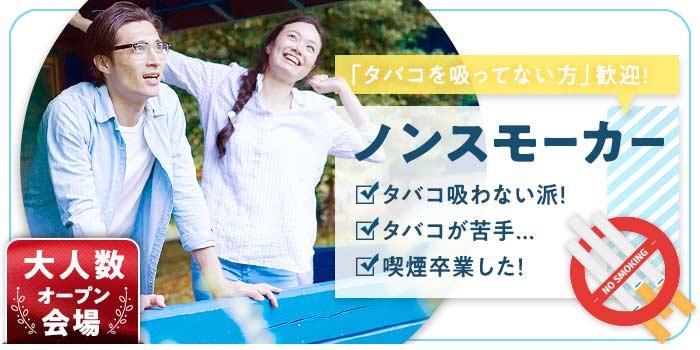 【東京都新宿の婚活パーティー・お見合いパーティー】シャンクレール主催 2019年1月13日