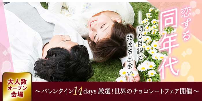 【東京都新宿の婚活パーティー・お見合いパーティー】シャンクレール主催 2019年2月13日