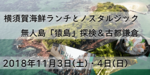 【東京都新宿の趣味コン】恋旅企画主催 2018年11月3日
